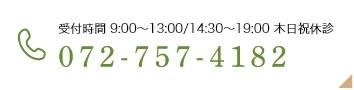 072-757-4182 受付時間 9:00~13:00/14:30~19:00 木日祝休診